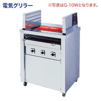 スタンド型 電気グリラー(両面焼) 上3段下1段焼棚付 G-15W【代引き不可】