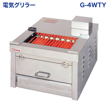 卓上型 電気グリラー 寿司・割烹タイプ G-4WTY【代引き不可】