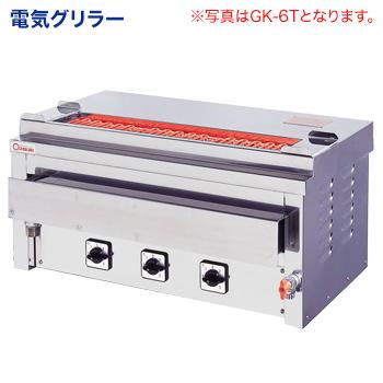 卓上型 電気グリラー 串焼卓上タイプ GK-6T(給排水付)【代引き不可】