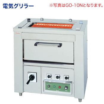 スタンド型 電気グリラー オーブン付タイプ GO-10N【代引き不可】