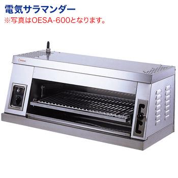 電気サラマンダー OESA-600【代引き不可】