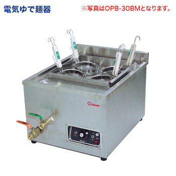 電気ゆで麺器(冷凍麺対応) OPB-30BMH【代引き不可】