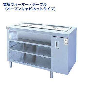 <title>できたての味を すぐに提供できます 電気ウォーマーテーブル オープンキャビネットタイプ OTC-157 日本限定 代引き不可</title>