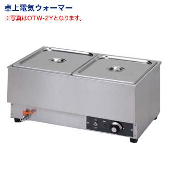 電気ウォーマー(ヨコ型) OTW-1Y【代引き不可】