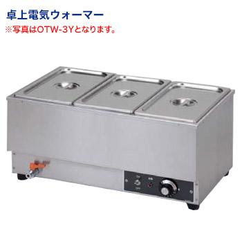 電気ウォーマー(ヨコ型) OTW-4Y【代引き不可】