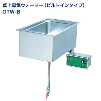 電気ウォーマー(ビルトインタイプ) OTW-B【代引き不可】