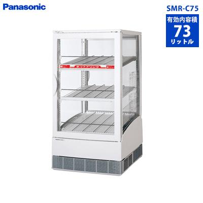 パナソニック 冷蔵ショ-ケース 卓上型 スイング扉タイプ SMR-C75CH【代引き不可】