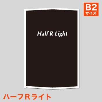 ハーフRライト [サイズ B2]【代引き不可】