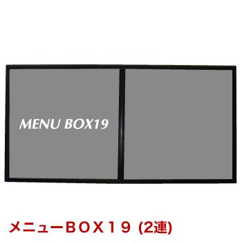 メニューBOX19(2連)【代引き不可】