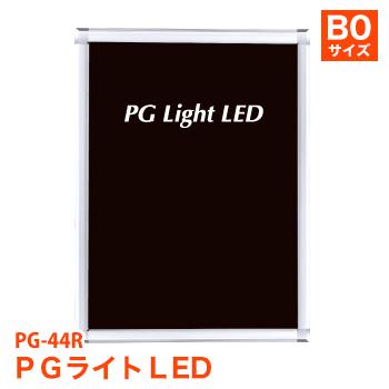 PGライトLED [フレーム PG-44R] [サイズ B0]【代引き不可】
