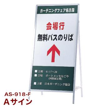 Aサイン アルミ製 AS-918-F【代引き不可】