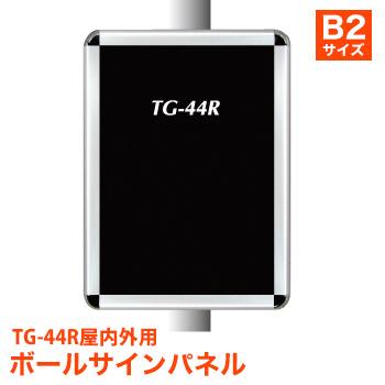 ポールサインパネル [フレーム TG-44R] [サイズ B2]