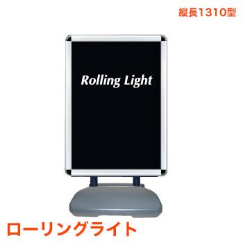 ローリングライト [フレーム TG-44R] [サイズ 縦長1310型]【代引き不可】