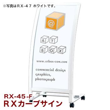 RXカーブサイン レッド RX-45-F【代引き不可】