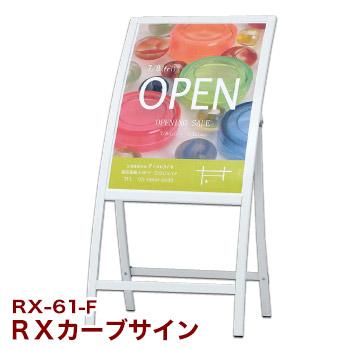 RXカーブサイン RX-61-F【代引き不可】