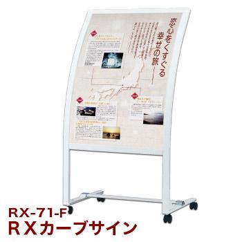 RXカーブサイン RX-71-F【代引き不可】