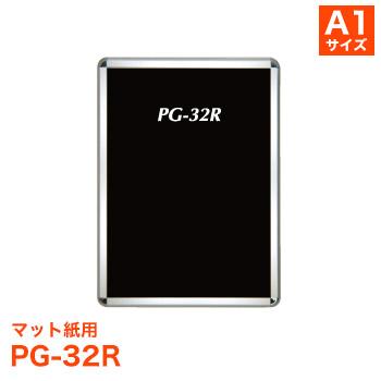 ポスターフレーム PG-32R マット紙用 [サイズ A1] ポスターグリップ