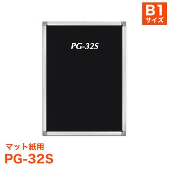 ポスターフレーム PG-32S マット紙用 [サイズ B1] ポスターグリップ