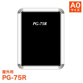 ポスターフレーム PG-75R 屋外用 [サイズ A0] ポスターグリップ【代引き不可】