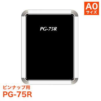 ポスターフレーム PG-75R ピンナップ用 [サイズ A0] ポスターグリップ【代引き不可】