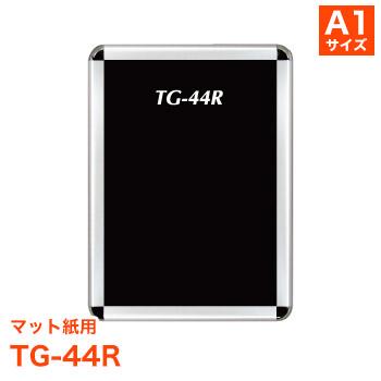 ポスターフレーム TG-44R マット紙用 [サイズ A1] タンバーグリップ