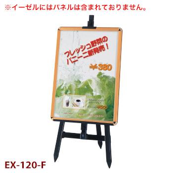 カラーイーゼル EX-120【代引き不可】