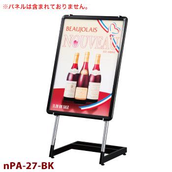 パネルスタンドnPA-27-BK【代引き不可】