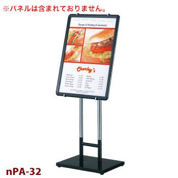 パネルスタンド nPA-32【代引き不可】