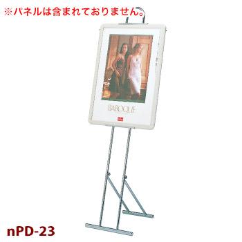 パネルスタンド nPD-23【代引き不可】