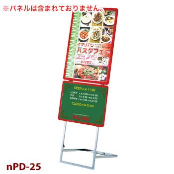 パネルスタンド nPD-25【代引き不可】