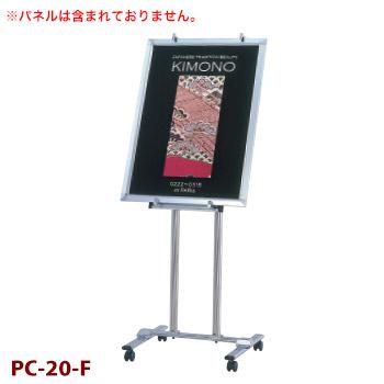 パネルスタンド PC-20-F【代引き不可】