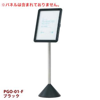 パネルスタンド ブラック PGO-01(パネル付)【代引き不可】