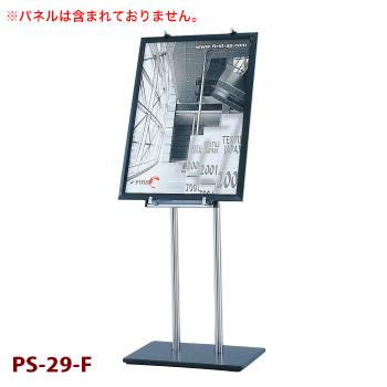 パネルスタンド PS-29-F【代引き不可】