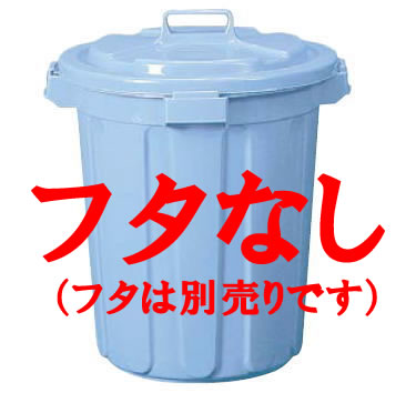 トンボペール 120型 本体のみ【代引き不可】【ゴミ箱】【ポリバケツ】【プラスチック容器】【業務用】