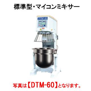 タニコー マイコンミキサー DTM-60【代引き不可】【業務用ミキサー】【撹拌機】
