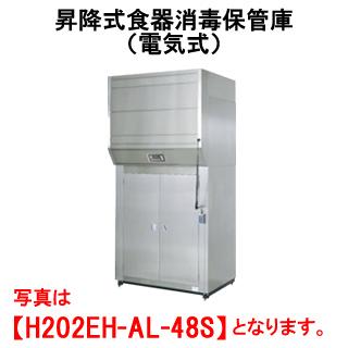 タニコー 昇降式食器消毒保管庫 電気式 H202EH-AL-32S【代引き不可】【食器保管庫】【お皿保管庫】【お皿消毒保管庫】