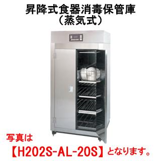 タニコー 昇降式食器消毒保管庫 蒸気式 H202S-AL-40S【代引き不可】【食器保管庫】【お皿保管庫】【お皿消毒保管庫】