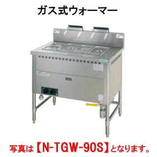 タニコー ガス式ウォーマー N-TGW-90S【代引き不可】【業務用】【ガス湯煎器】【保温器】【床置】【ビュッフェ】【ビュッフェ】【サーモスタット】【ホテルパン】