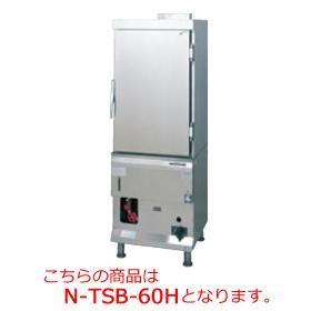 タニコー ガス式蒸し器 N-TSB-60H【代引き不可】【むし器】【蒸器】【業務用蒸し器】