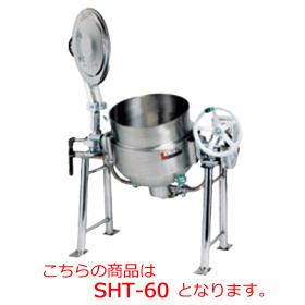 タニコー スープケトル SHT-60【代引き不可】【大型厨房機器】【給食調理用品】【蒸気式】【業務用】【スチーム】【スープ鍋】【回転鍋】【60リットル】