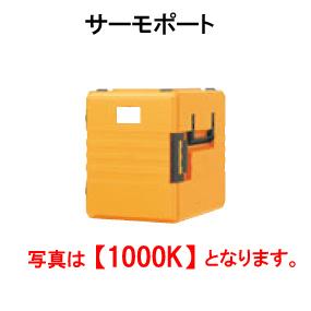 タニコー サーモポート 1000K【代引き不可】【フードキャリア】【保温ボックス】【フードコンテナ】【宅配】【ケータリング】【移動ケース】