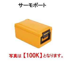 タニコー サーモポート 100K【代引き不可】【フードキャリア】【保温ボックス】【フードコンテナ】【宅配】【ケータリング】【移動ケース】
