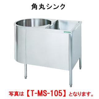 タニコー 角丸シンク T-MS-105【代引き不可】【厨房用品】【流し】【業務用シンク】【ステンレスシンク】
