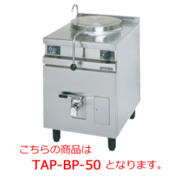 最適な価格 タニコー ガスボイリングパン TAP-BP-50【き】【業務用】【大型厨房機器】【圧電点火方式】, ガーデンで暮らそ ac4a2620