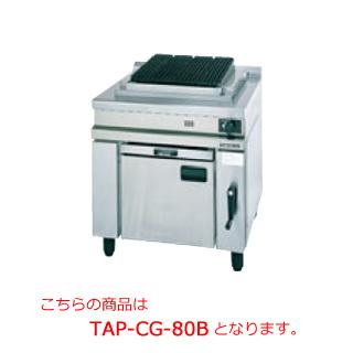 タニコー チャコールグリラー TAP-CG-80B【代引き不可】【業務用】【ガスグリドル】【グリドル】【鉄板焼き】【ロストル】【焼き物器】【ファイヤーロック使用】