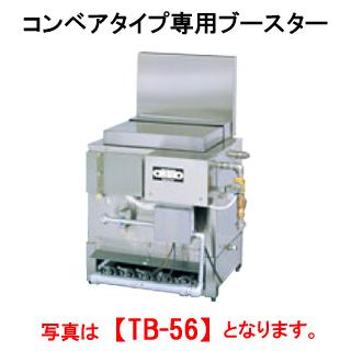 タニコー コンベアタイプ専用ブースター TB-56【代引き不可】【業務用】【洗浄機】【食洗機】【ガス】【ガスブースター】