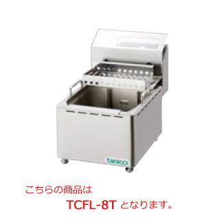 タニコー 電気フライヤーミニ卓上タイプ TCFL-8T【代引き不可】【業務用 フライヤー】【フライヤー電気】【揚げ物】【天ぷら】【卓上】【1槽】