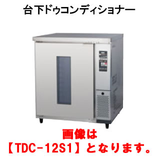 タニコー 台下ドウコンディショナー TDC-12S1【代引き不可】【業務用】【ベーカリー機器】【生地保管庫】【発酵】【冷凍 解凍】【台下調理機器】【架台】
