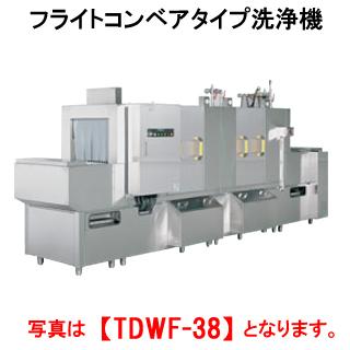 タニコー フライトコンベアタイプ洗浄機 TDWF-38【代引き不可】【業務用】【大型厨房機器】【食器洗浄器】【コンベア】【食洗機】【食器流れ洗浄機】