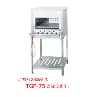 タニコー ガス赤外線グリラー TGF-75【代引き不可】【業務用】【焼物機】【魚焼器】【ガスグリラー】【赤外線】